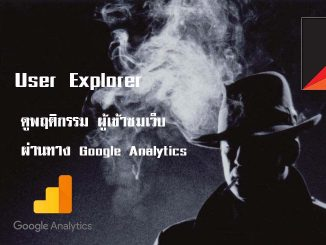 user-explorer-google-analytics