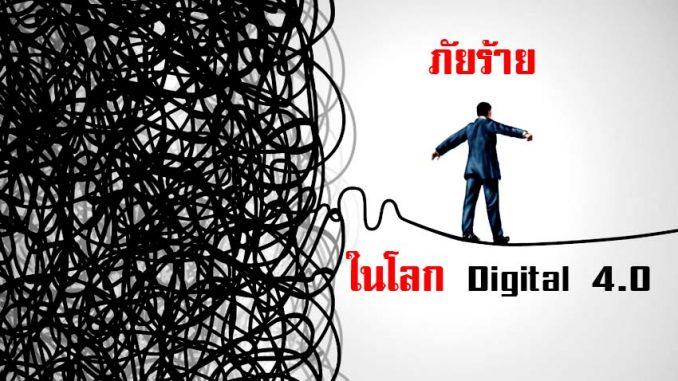 danger-sme-digital-40